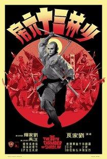 Assistir A Câmara 36 de Shaolin Online Grátis Dublado Legendado (Full HD, 720p, 1080p) | Chia-Liang Liu | 1978