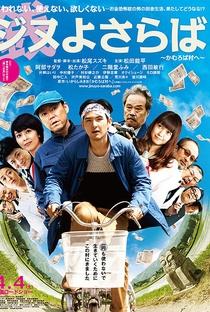 Assistir A Farewell to Jinu Online Grátis Dublado Legendado (Full HD, 720p, 1080p)   Suzuki Matsuo   2015