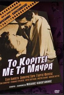 Assistir A Mulher de Negro Online Grátis Dublado Legendado (Full HD, 720p, 1080p) | Mihalis Kakogiannis | 1956