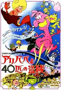 Assistir Ali Babá e os 40 Ladrões Online Grátis Dublado Legendado (Full HD, 720p, 1080p) | Hiroshi Shidara | 1971