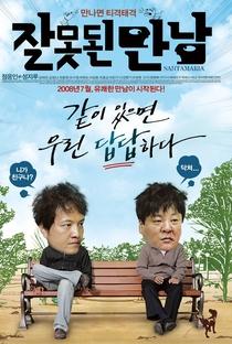 Assistir Are You Crazy Online Grátis Dublado Legendado (Full HD, 720p, 1080p) | Yeong-bae Jeong | 2008