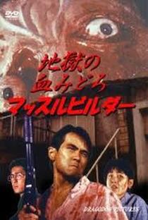 Assistir Bloody Muscle Body Builder in Hell Online Grátis Dublado Legendado (Full HD, 720p, 1080p) | Shinichi Fukazawa | 2009