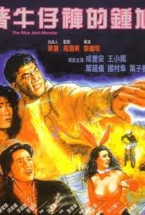 Assistir Blue Jean Monster Online Grátis Dublado Legendado (Full HD, 720p, 1080p) | Kai Ming Lai | 1991