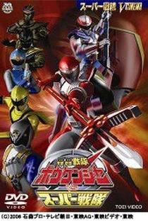 Assistir Boukenger vs Super Sentai Online Grátis Dublado Legendado (Full HD, 720p, 1080p) |  | 2006