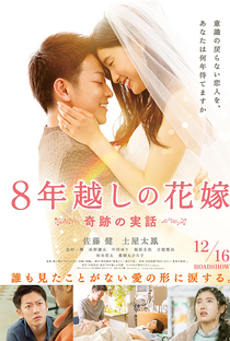 Assistir Bride for 8 Years Online Grátis Dublado Legendado (Full HD, 720p, 1080p) | Takahisa Zeze | 2017