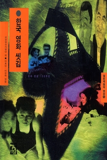 Assistir Cinema on the Road: A Personal Essay on Cinema in Korea Online Grátis Dublado Legendado (Full HD, 720p, 1080p) | Jang Sun Woo | 1995