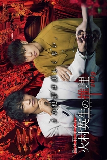 Assistir Criminologist Himura and Mystery Writer Arisugawa Online Grátis Dublado Legendado (Full HD, 720p, 1080p) | Naganuma Makoto | 2019