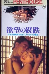 Assistir Desire Online Grátis Dublado Legendado (Full HD, 720p, 1080p) | Fan Ho | 1987
