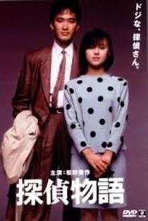 Assistir Detective Story Online Grátis Dublado Legendado (Full HD, 720p, 1080p) | Kichitaro Negishi | 1983