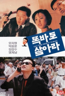 Assistir Do The Right Thing Online Grátis Dublado Legendado (Full HD, 720p, 1080p) | Lee Sang-Woo | 1997