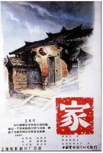 Assistir Family Online Grátis Dublado Legendado (Full HD, 720p, 1080p) | Ming Ye (I)