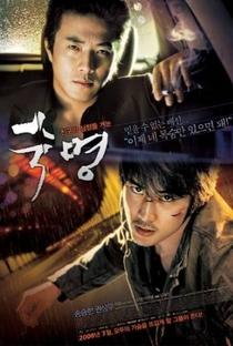 Assistir Fate Online Grátis Dublado Legendado (Full HD, 720p, 1080p)   Kim Hae-gon   2008