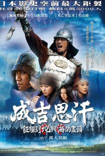 Assistir Genghis Khan - O Imperador do Medo Online Grátis Dublado Legendado (Full HD, 720p, 1080p) | Shinichirô Sawai | 2007