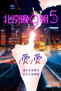 Assistir Good Night Beijing Online Grátis Dublado Legendado (Full HD, 720p, 1080p) | Jaycee Chan | 2020