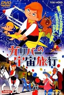 Assistir Gulliver no Uchuu Ryokou Online Grátis Dublado Legendado (Full HD, 720p, 1080p) | Yoshio Kuroda | 1965
