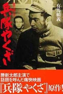 Assistir Heitai Yakuza Online Grátis Dublado Legendado (Full HD, 720p, 1080p) | Yasuzo Masumura | 1965