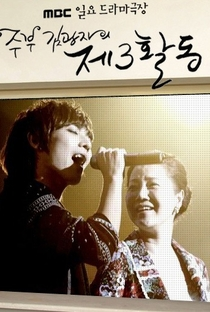 Assistir Housewife Kim Kwang Ja's 3rd Activities Online Grátis Dublado Legendado (Full HD, 720p, 1080p) | Kim Yun-Cheol | 2010