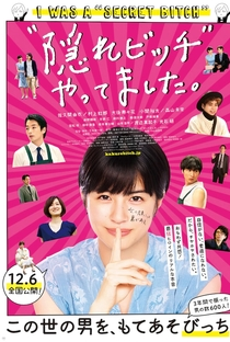 Assistir I Was A Secret Bitch Online Grátis Dublado Legendado (Full HD, 720p, 1080p)   Koichiro Miki   2019
