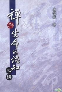 Assistir Infancy Online Grátis Dublado Legendado (Full HD, 720p, 1080p) | Kim Chun | 1951