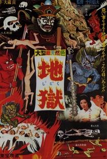 Assistir Inferno Online Grátis Dublado Legendado (Full HD, 720p, 1080p) | Nobuo Nakagawa (I) | 1960