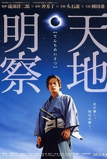 Assistir Insight Into the Universe Online Grátis Dublado Legendado (Full HD, 720p, 1080p) | Yojiro Takita | 2012