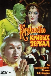 Assistir Kingdom of Crooked Mirrors Online Grátis Dublado Legendado (Full HD, 720p, 1080p) | Aleksandr Rou | 1963