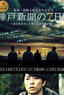 Assistir Kobe Shimbun no Nanokakan Online Grátis Dublado Legendado (Full HD, 720p, 1080p) | Go Shichitaka
