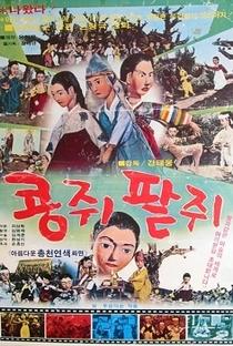 Assistir Kongjui & Patchui Online Grátis Dublado Legendado (Full HD, 720p, 1080p)   Shin Dong-Heon   1978