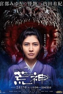 Assistir Kou Jin Online Grátis Dublado Legendado (Full HD, 720p, 1080p) | Matsuura Zennosuke | 2018