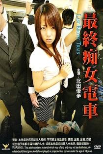 Assistir Last Erotic Train Online Grátis Dublado Legendado (Full HD, 720p, 1080p)   Hishimi Kunizawa   2008