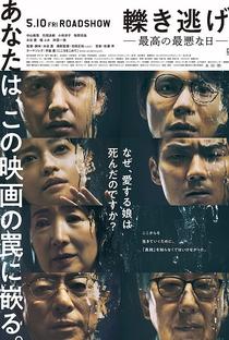 Assistir Leaving the Scene Online Grátis Dublado Legendado (Full HD, 720p, 1080p) | Yutaka Mizutani (I) | 2019