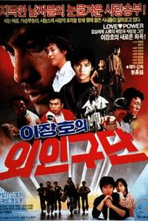 Assistir Lee Jang-ho's Baseball Team Online Grátis Dublado Legendado (Full HD, 720p, 1080p) | Jang-ho Lee | 1986