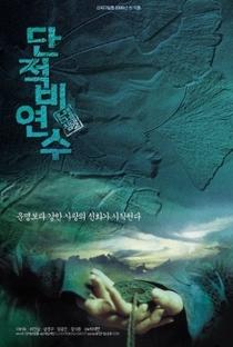Assistir Legend of Ginko Online Grátis Dublado Legendado (Full HD, 720p, 1080p) | Je-hyeon Park | 2000