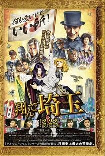 Assistir Leve-me para Saitama Online Grátis Dublado Legendado (Full HD, 720p, 1080p)   Takeuchi Hideki   2019