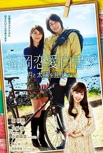 Assistir Love Stories From Fukuoka 9 Online Grátis Dublado Legendado (Full HD, 720p, 1080p)   Shibasaki Hiroki   2014