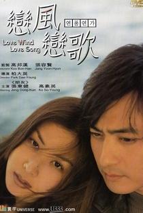 Assistir Love Wind Love Song Online Grátis Dublado Legendado (Full HD, 720p, 1080p)   Park Dae-Yeong   1999
