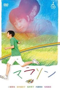 Assistir Marathon Online Grátis Dublado Legendado (Full HD, 720p, 1080p)   Yoshida Ken   2007