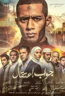Assistir Meu irmão terrorista Online Grátis Dublado Legendado (Full HD, 720p, 1080p) | Mohamed Mostafa Samy | 2017