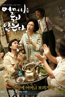 Assistir Mom Never Dies Online Grátis Dublado Legendado (Full HD, 720p, 1080p) | Ha Myoung-Joong | 2007