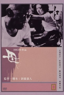 Assistir Mother Online Grátis Dublado Legendado (Full HD, 720p, 1080p) | Kaneto Shindō | 1963