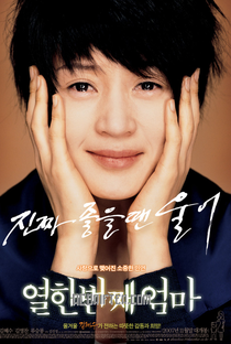 Assistir My 11th Mother Online Grátis Dublado Legendado (Full HD, 720p, 1080p) | Kim Jin-Sung | 2007