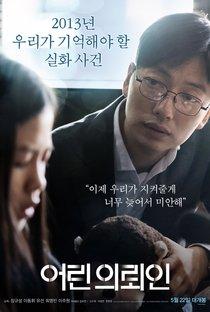 Assistir My First Client Online Grátis Dublado Legendado (Full HD, 720p, 1080p) | Jang Gyu-Sung | 2019