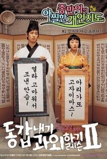 Assistir My tutor Friend 2 Online Grátis Dublado Legendado (Full HD, 720p, 1080p) | Kim Ho-jung | 2007