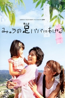 Assistir Myu will Give Daddy Her Legs Online Grátis Dublado Legendado (Full HD, 720p, 1080p) | Yoshino Hiroshi | 2008