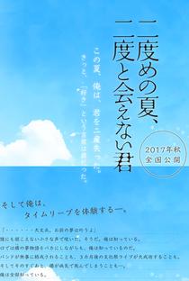 Assistir Nidome no Natsu, Nidoto Aenai Kimi Online Grátis Dublado Legendado (Full HD, 720p, 1080p)   Kenji Nakanishi   2017