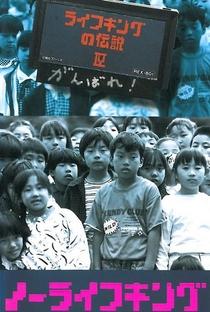 Assistir No raifu kingu Online Grátis Dublado Legendado (Full HD, 720p, 1080p) | Jun Ichikawa (I) | 1991