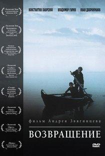 Assistir O Retorno Online Grátis Dublado Legendado (Full HD, 720p, 1080p) | Andrei Zvyagintsev | 2003