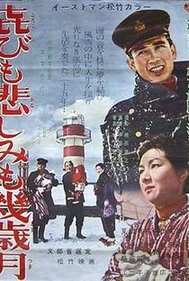 Assistir Olhos que Nunca Se Fecham Online Grátis Dublado Legendado (Full HD, 720p, 1080p) | Keisuke Kinoshita | 1957