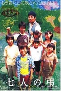 Assistir Os Sete Inocentes Online Grátis Dublado Legendado (Full HD, 720p, 1080p) | Dankan | 2005