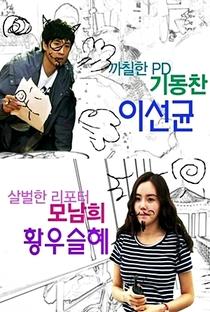 Assistir Our Slightly Risque Relationship Online Grátis Dublado Legendado (Full HD, 720p, 1080p) | Hyung-suk Kim | 2010